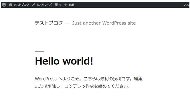 ワードプレスの Hello world !画面
