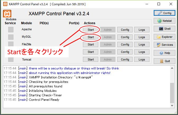 XAMPPのコントロールパネルで「Apache」「MySQL」をスタートする