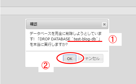 データベースの削除確認画面。削除対象のデータベース名を確認し「OK」をクリック
