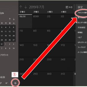 iPhone,iPad,マックとWindows カレンダーを共有する簡単な方法