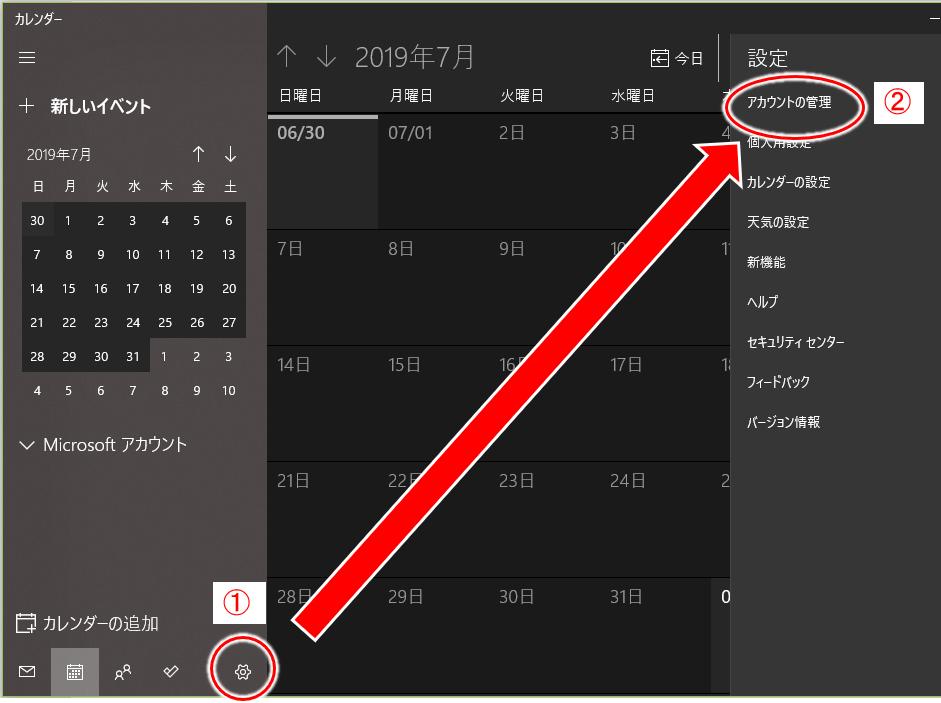 Windowsカレンダー:設定から「アカウントの管理」を選択