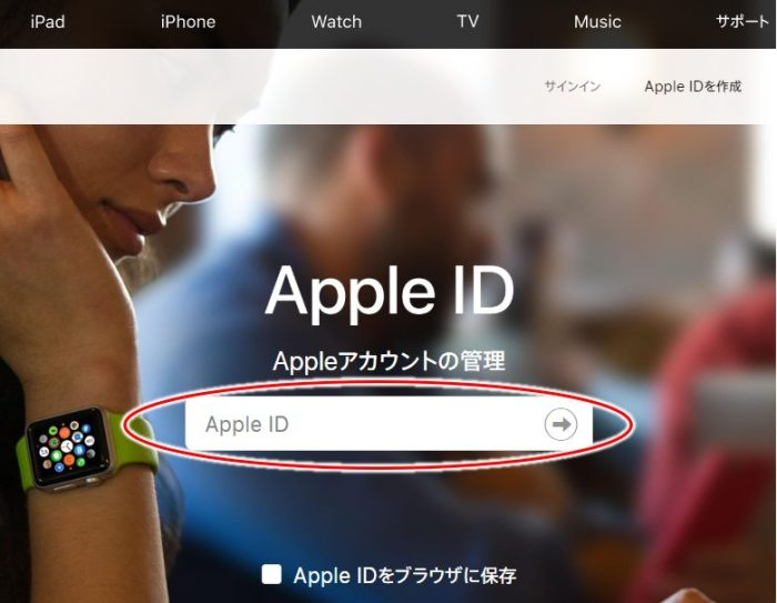 Apple IDを管理のページ:Apple ID の入力画面