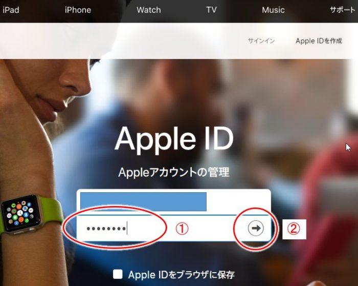 Apple IDを管理のページ:Apple ID のパスワード入力画面