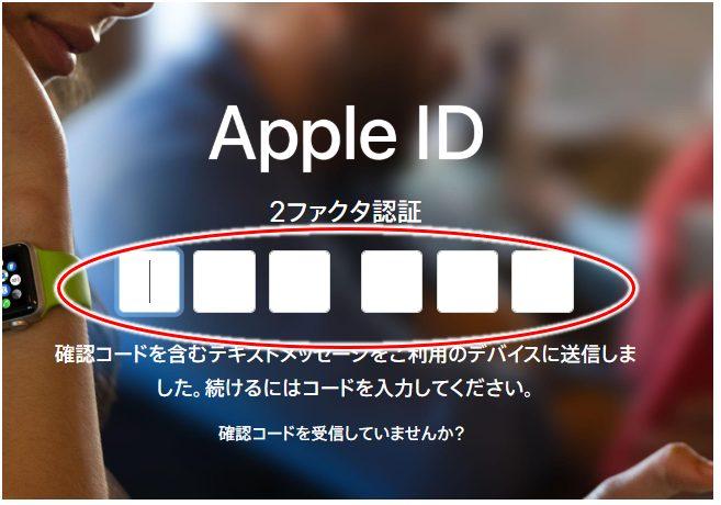 Apple IDを管理のページ:確認コードの入力画面