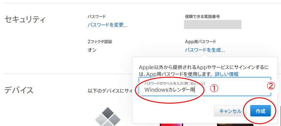 Apple IDの管理画面:パスワードのラベルを入力