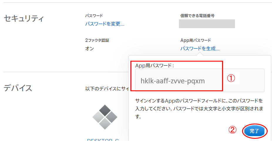 Apple IDの管理画面:App用パスワードの表示
