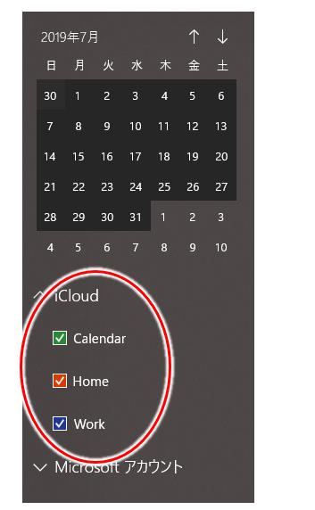 Windowsカレンダー:iCloudアカウント追加後の表示