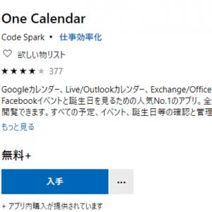 iPhone,iPad,マックとWindows カレンダーでスケジュールの共有がうまくできない時の対処法!結局 One Calendarを選択した話