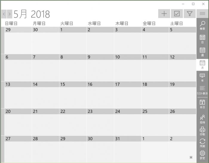 One Calendarの全体表示