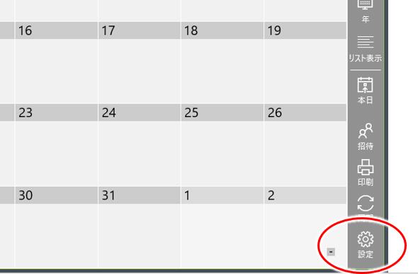 One Calendarの設定
