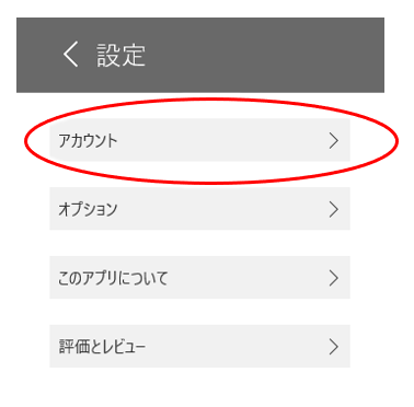 One Calendarの設定の中のアカウントを選択