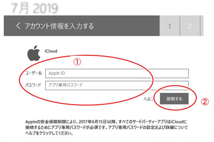 One Calendarの設定の中の「アカウントの種類」で「iCloud」の設定