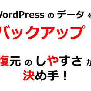 WordPressバックアップ!初心者も簡単なプラグインで復元も楽々